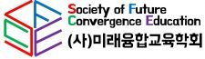 (사)미래융합교육학회